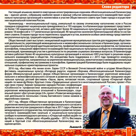 Almanah_ok_Страница_03