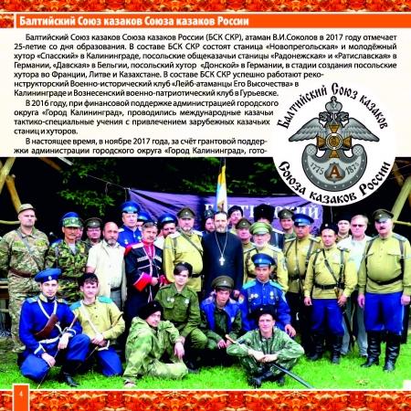 Almanah_ok_Страница_04
