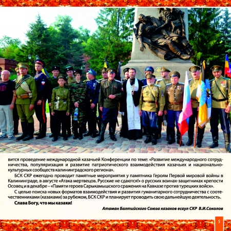 Almanah_ok_Страница_05