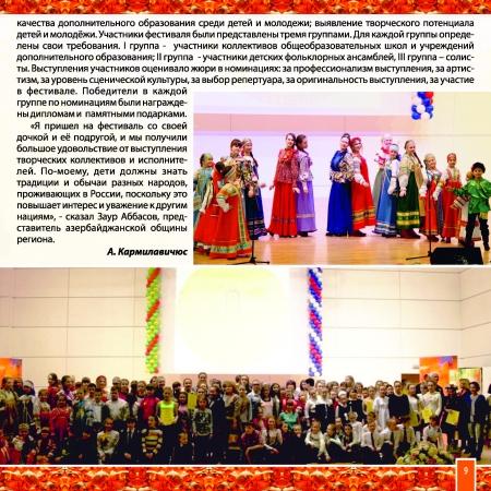 Almanah_ok_Страница_09