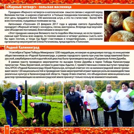 Almanah_ok_Страница_10