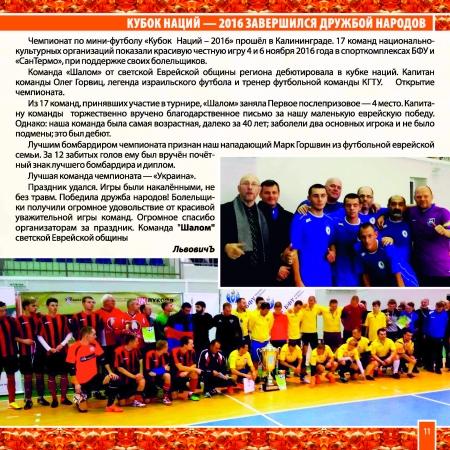 Almanah_ok_Страница_11