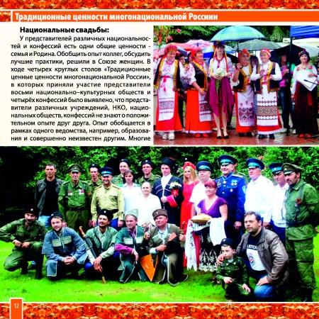 Almanah_ok_Страница_12