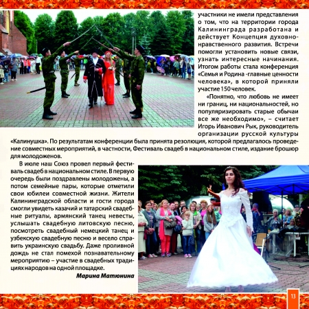 Almanah_ok_Страница_13