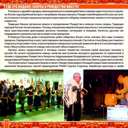 Almanah_ok_Страница_14