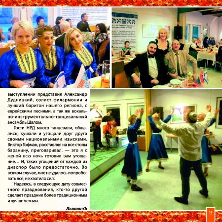 Almanah_ok_Страница_15