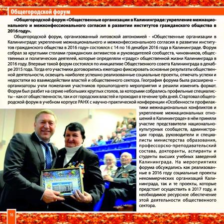 Almanah_ok_Страница_16