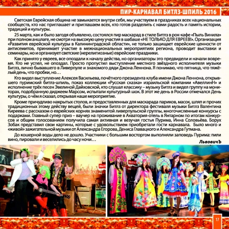 Almanah_ok_Страница_17