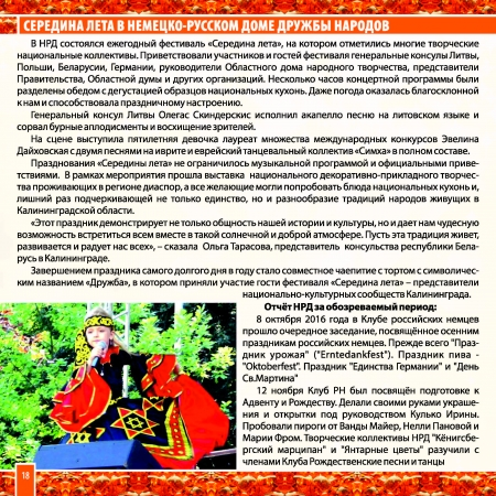 Almanah_ok_Страница_18