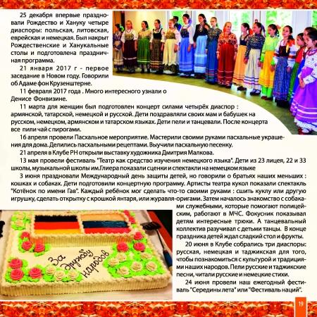 Almanah_ok_Страница_19