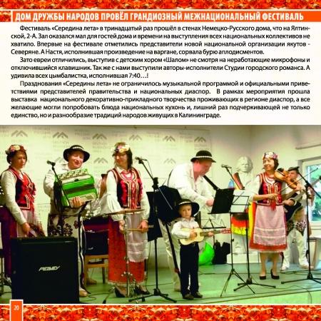 Almanah_ok_Страница_20