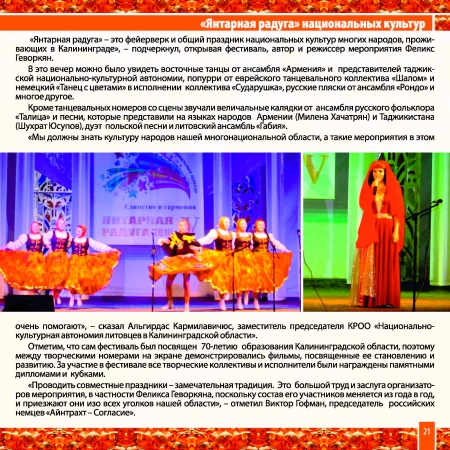 Almanah_ok_Страница_21