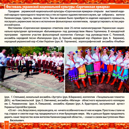 Almanah_ok_Страница_22