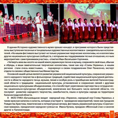 Almanah_ok_Страница_23