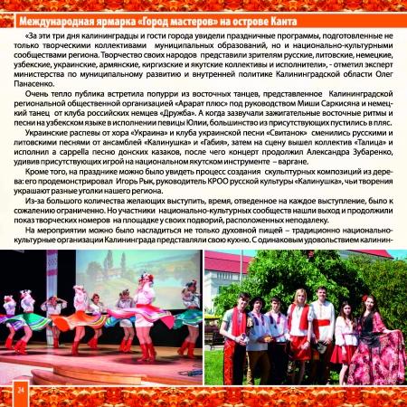 Almanah_ok_Страница_24