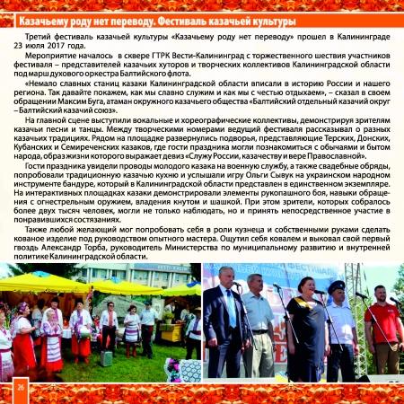 Almanah_ok_Страница_26
