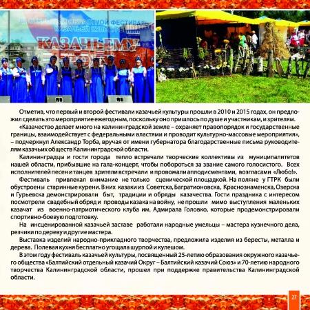 Almanah_ok_Страница_27