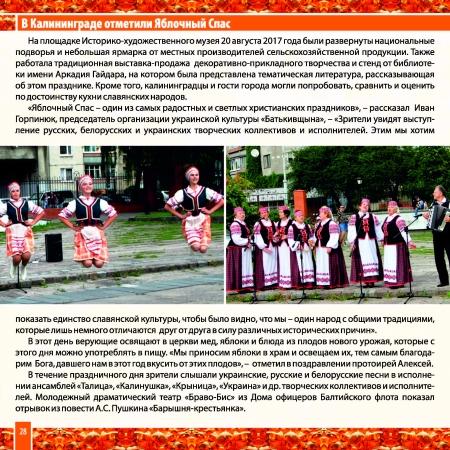 Almanah_ok_Страница_28