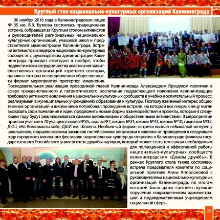 Almanah_ok_Страница_29