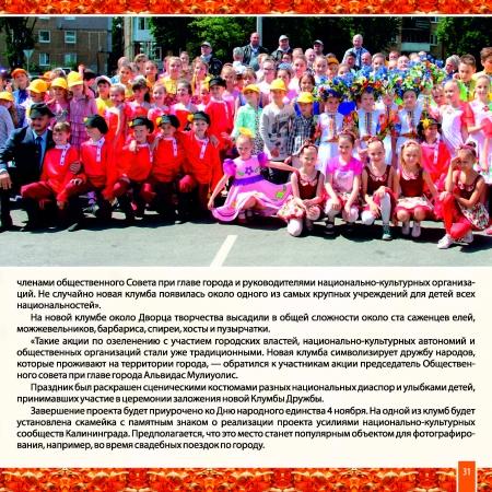 Almanah_ok_Страница_31