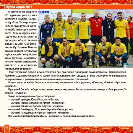 Almanah_ok_Страница_32