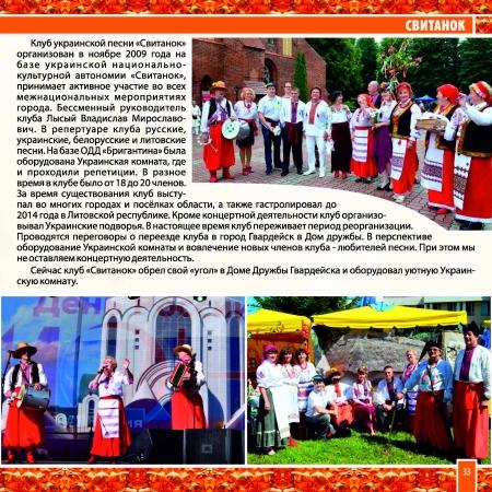 Almanah_ok_Страница_33