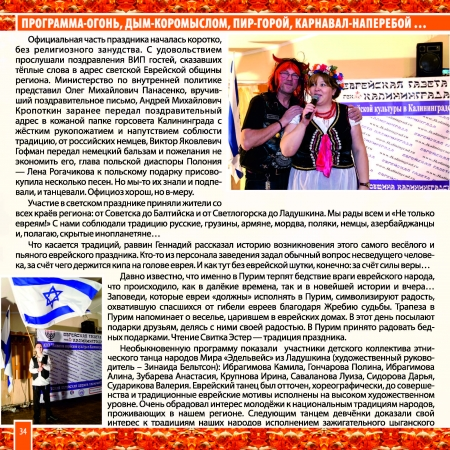 Almanah_ok_Страница_34