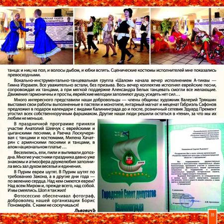 Almanah_ok_Страница_35