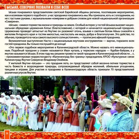 Almanah_ok_Страница_36