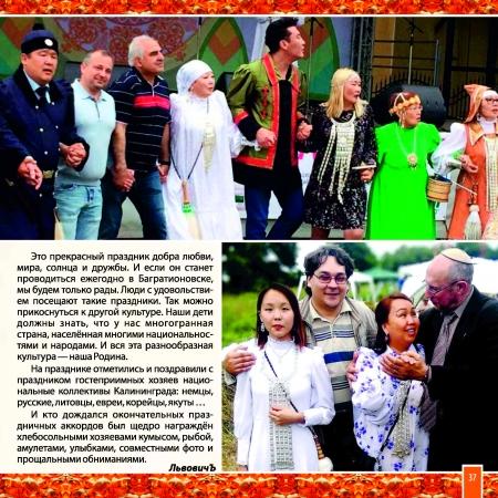 Almanah_ok_Страница_37