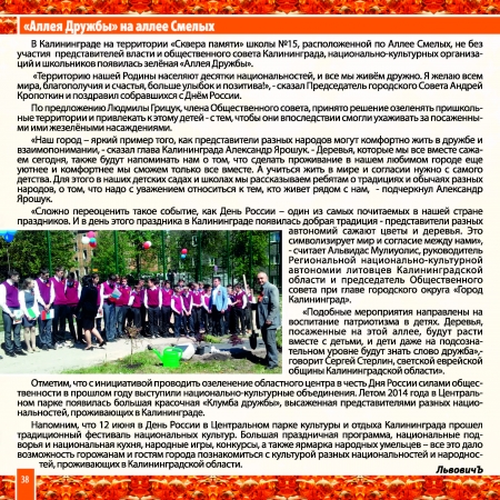 Almanah_ok_Страница_38