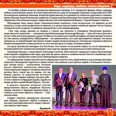 Almanah_ok_Страница_39