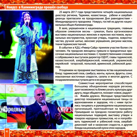 Almanah_ok_Страница_40
