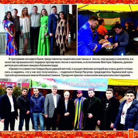 Almanah_ok_Страница_41