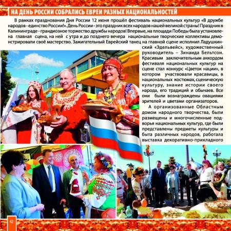 Almanah_ok_Страница_42