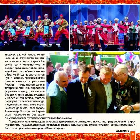 Almanah_ok_Страница_43